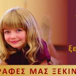 smart generation ad children
