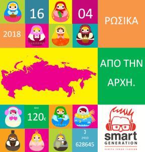 RUSSIAN νέα αρχή