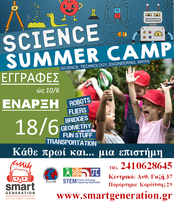 smart generation camp full 5